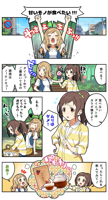美甘麗茶漫画1P