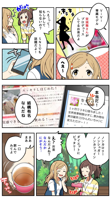 美甘麗茶漫画2P