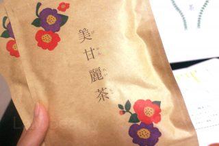 美甘麗茶(びかんれいちゃ)は定期購入がお得!!でも、定期解約方法は…??解約できないってことはないの?