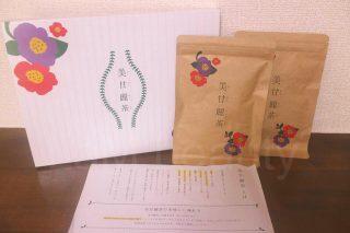 美甘麗茶(びかんれいちゃ)の口コミや効果、成分を徹底検証!
