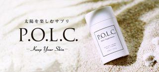 紫外線から肌を守れ!日焼け対策について、日焼け止めの新常識って?オススメ商品を紹介!