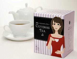 コトハスティー(COTOHAS TEA)って健康茶の口コミや成分が気になる!ダイエットに効果あり?なし?口コミや成分を徹底検証!