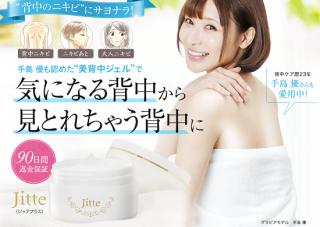 jitte+(ジッテプラス)って美容ジェルの口コミや成分が気になる!背中ニキビに効果ある?ない?徹底検証しました!