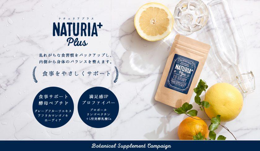 naturia_LP_0727_24