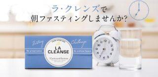 ラ・クレンズ(LA CLEANSE)愛用中の芸能人・モデル一覧!
