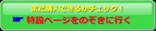 button-3387
