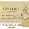 ルナテア(Luna Thea)ハーブティーの口コミやPMS改善効果を調査!