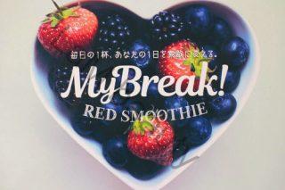 MyBreak!RED SMOOTHIE(マイブレイク!レッドスムージー)の体験談を紹介!