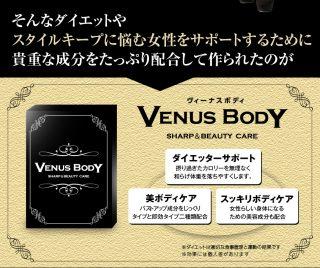 VENUS BODY(ヴィーナスボディ)でモデル体型get!?効果や口コミを徹底調査!