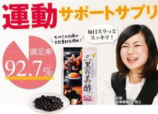 三黒の美酢はダイエットに効果あり?成分や効果を徹底調査してみました!