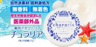 チュラリア制汗剤の口コミは?山田まりや愛用のデオドラントケアの成分はワキガに効くのか検証