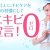 エミオネ(emione)ニキビケアセットの口コミや効果を徹底調査!