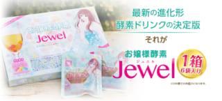 お嬢様酵素jewelは有名人も愛用!~芸能人編~