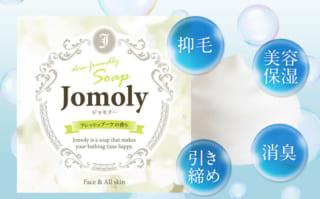 ジョモリー(Jomoly)抑毛石鹸の口コミや効果を徹底調査♡