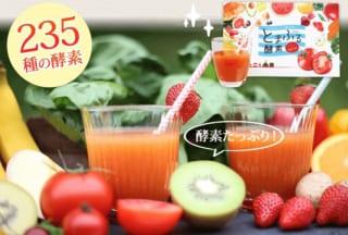 とまふる酵素の飲み方!基本からアレンジレシピを紹介♡