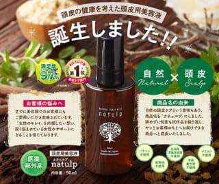頭皮用美容液ナチュルプ(natulp)の口コミや効果を徹底調査!